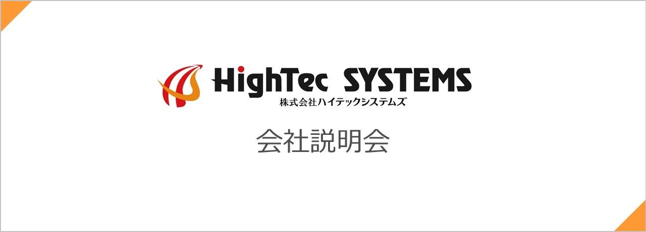 ハイテックシステムズ会社説明会