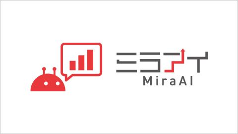 ミラアイは、あなたの店舗経営にデータに裏付けされた来客予測、受注予測を提供します。データに裏付けされた店舗経営をサポートし、売上アップが可能になります。